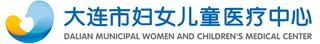 大连市妇女儿童医疗中心官网