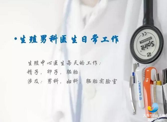 生殖男科医生的日常工作