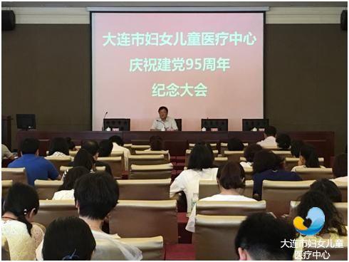 大连市妇女儿童医疗中心召开庆祝建党95周年纪念大会